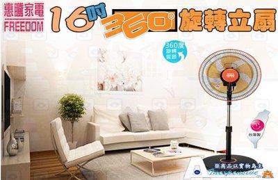 惠騰16吋 360度旋轉立扇 FR-1668 5片葉扇 MIT家用扇 電風扇 立扇 風扇16吋 夏日限量特價670元