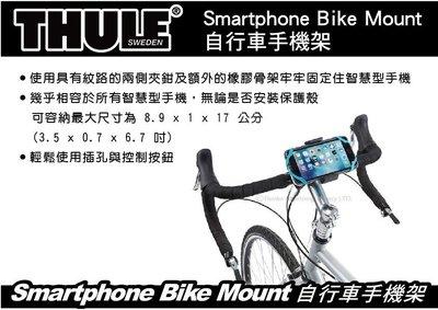 ||MyRack|| Thule Smartphone Bike Mount 自行車手機架 腳踏車手機固定支架 手機夾
