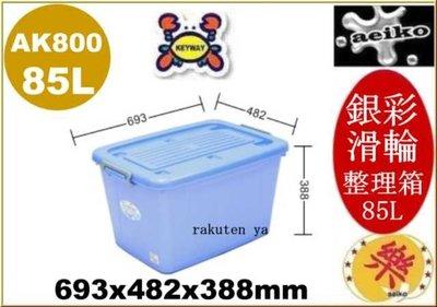 AK-800 銀彩滑輪整理箱 置物箱 收納箱 AK800 收納箱 聯府 85L 直購價 aeiko 樂天生活倉庫 新北市