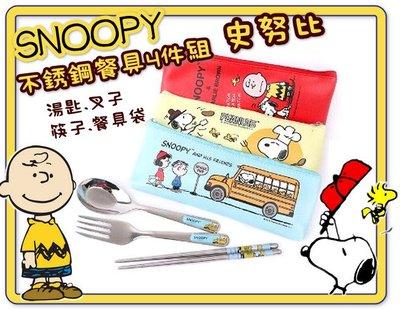 【快樂童年精品】正版授權~ SNOOPY 304不鏽鋼高優質餐具4件組