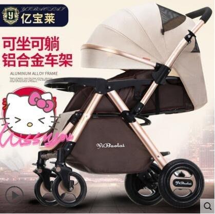 〖起點數碼〗億寶萊高景觀嬰兒推車可坐可躺輕便攜式折疊小孩寶寶雙向嬰兒童車  手推車