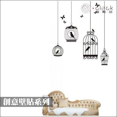 【鐘點站】DIY 居家壁貼 壁紙 牆貼 防水貼紙 室內佈置 ( 鳥籠 小鳥 蝴蝶 ) A5033