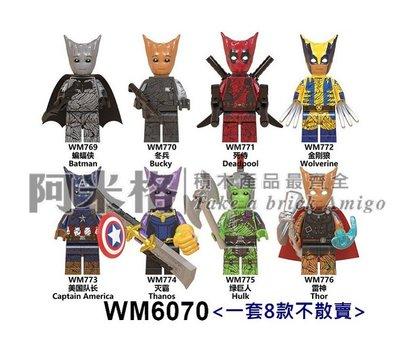 阿米格Amigo│WM6070* 一套8款 樹人格魯特版 蝙蝠俠 薩諾斯 超級英雄 積木 第三方人偶 非樂高但相容 袋裝