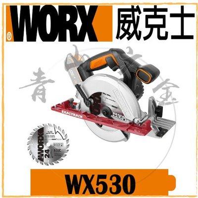 『青山六金』現貨附發票 WORX 威克士 WX530 圓鋸機 20V 165mm 充電式 鋸片 刀片 木工