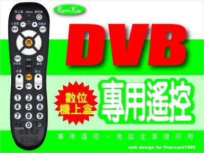 【遙控王】DVB數位機上盒專用遙控_適用_台南市永康區新永安 HYA、嘉義市大揚有線電視