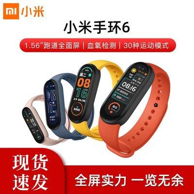 小米手環6智能監測男女款運動計步器壓力睡眠手表