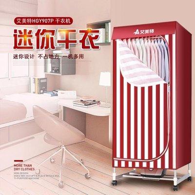 烘衣機艾美特烘乾機宿舍小型迷你快速乾衣機家用多功能靜音電暖風乾機 -百利