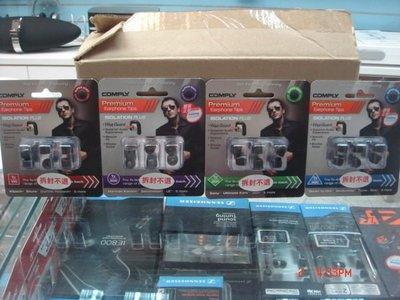 禾豐音響 美國 Comply TX100 TX200 TX400 TX500 耳道海棉 (1對)