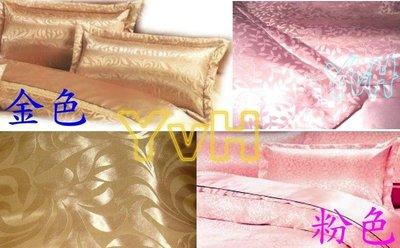 ==YvH==PillowCase silk 緹花絲緞 粉色.金色 正面絲緞+反面純棉 鋪棉壓框枕套一個 (現貨)