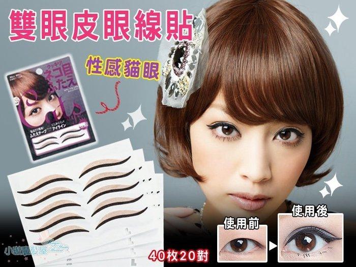 日本COGIT 雙眼皮眼線貼性感貓眼 20對40枚入康熙來了推薦   小璇