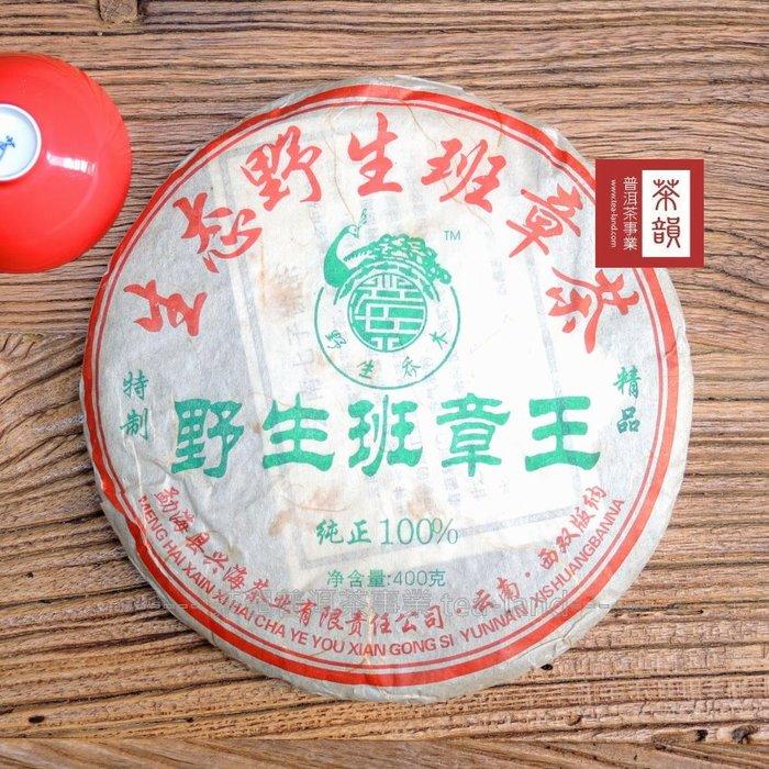 【茶韻】2006年興海【野生班章王】淨含量100% 優質茶樣30g