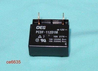 象印熱水瓶適用 12V 繼電器 PCDF-112D1M