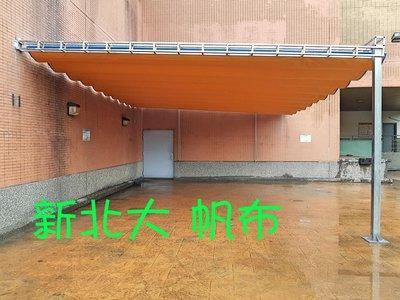 百摺式天幕帆布 帆布遮雨棚 停車棚