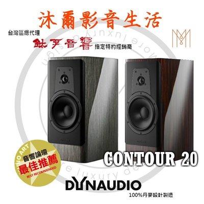 Dynaudio新竹專賣店Dynaudio Contour20沐爾音響推薦丹麥原裝首選(鋼烤灰橡木、鋼烤紫檀木)