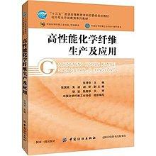 2【工業技術】高性能化學纖維生產及應用