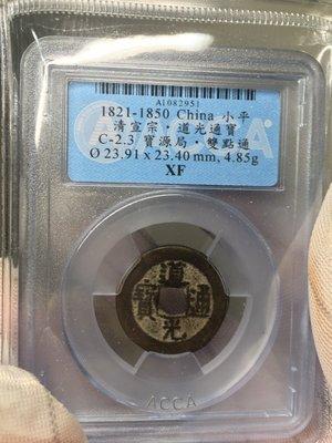十帝錢 西元1821-1850年 清宣宗 道光通寶(A1082951),寶源局,雙點通,品優 ACCA XF