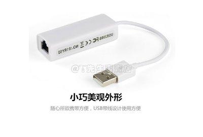 【小米盒子專用】現貨 免驅動小米盒子3 增強版USB轉RJ45網路線網卡轉換器USB有線網路卡電腦筆記本