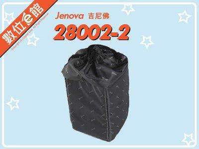 數位e館 公司貨 Jenova 吉尼佛 28002-2 28002 小 相機鏡頭保護內袋 內包 內套 鏡頭袋