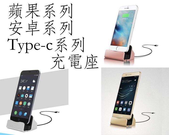 手機 座充 充電座 手機座 充電手機架 DOCK 安卓 Iphone 手機 支架 底座 iphone 安卓 type-C