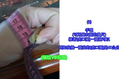 (手圍和虎口圍)如何量手圍和虎口圍.的圖片有文字