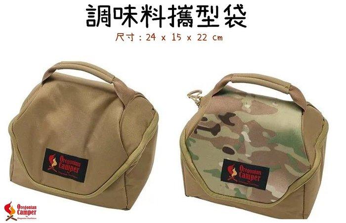 【野道家】Oregonian Camper  調味料攜型袋-OCB-828 收納袋