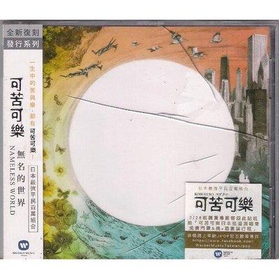 【全新未拆,殼裂】可苦可樂 KOBUKURO:NAMELESS WORLD 無名的世界