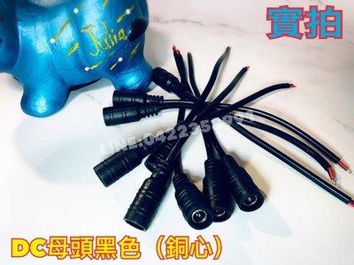 【大通高科技】《實體店面》10入DC母頭黑色(銅心)監視器專用/燈條安裝 5.5*2.0mm / 黑色(銅心)電源線