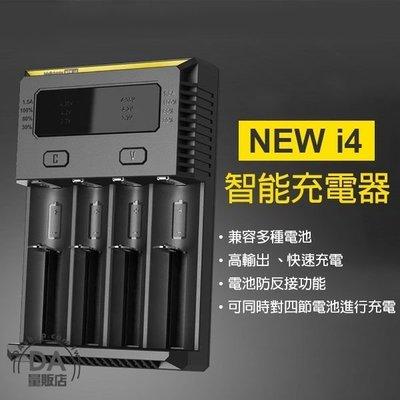 奈特科爾 充電電池 充電器 電量顯示 可充4顆 3號4號電池 18650等 NiteCore  (V50-1420)