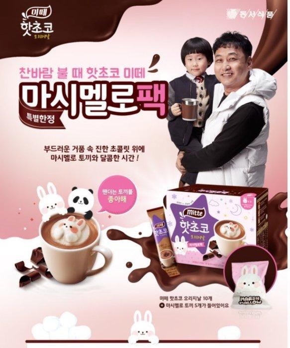 韓國進口  Mitte 巧克力 可可粉 熊貓漂浮棉花糖星空版 現貨