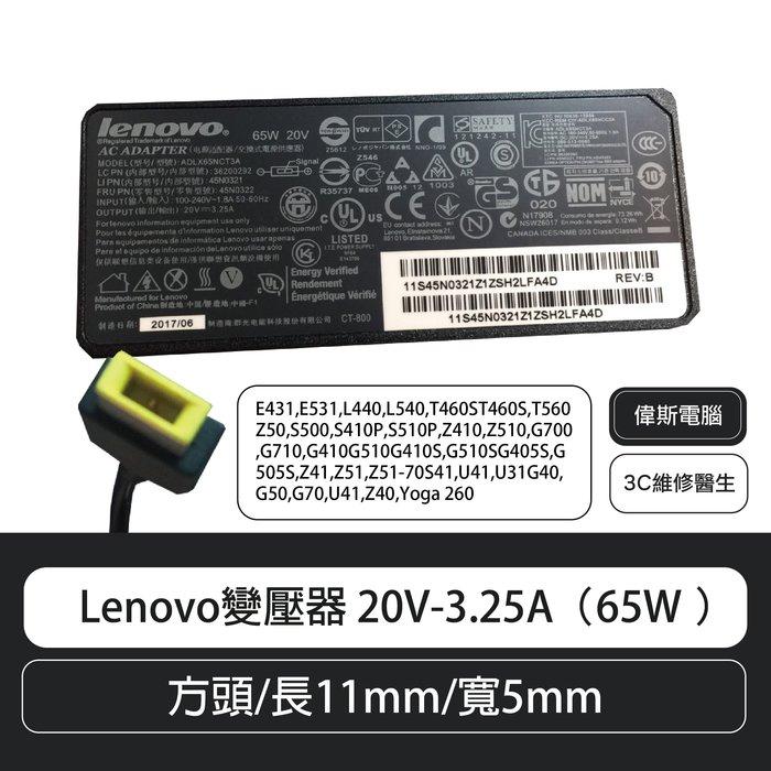 【偉斯電腦】 Lenovo變壓器 20V-3.25A(65W )方頭/長11mm/寬5mm