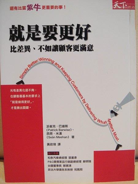 二手書 絕版書【就是要更好:比差異、不如讓顧客更滿意】,低價起標無底價!免運費!