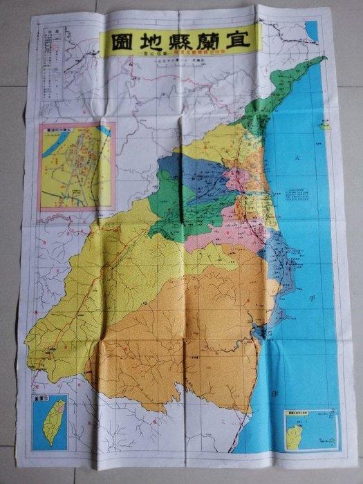 老件,民國66年,宜蘭縣地圖,適合鄉土教材