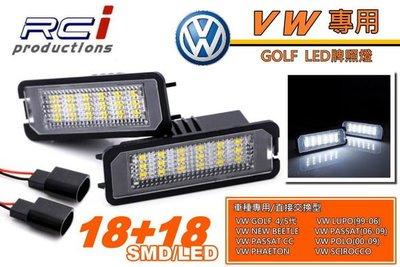 RCi HID 專賣店 VW 專用 LED牌照燈 原廠交換型 GOLF PHAETON BEETLE BENTLEY