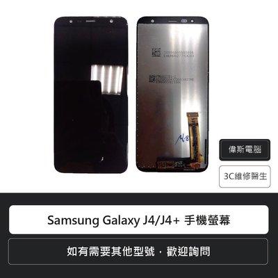 ☆偉斯科技☆ 三星 Samsung Galaxy J4/J4+ 手機螢幕 液晶螢幕 液晶總成