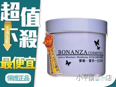 《小平頭香水店》BONANZA 寶藝 保濕冷敷劑 550G 另有 酵素冷膜 可超商取貨付款