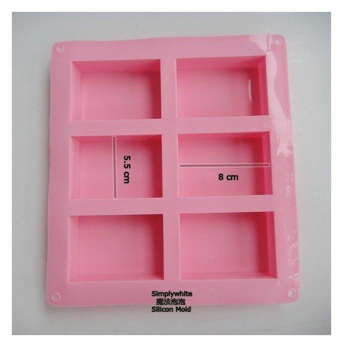 《魔法泡泡Simplywhite》手工皂模/矽膠模/土司模/香皂模/吐司模-6連長方形矽膠模(有現貨)
