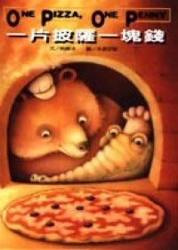 *小貝比的家*格林~郝廣才~一片披薩一塊錢