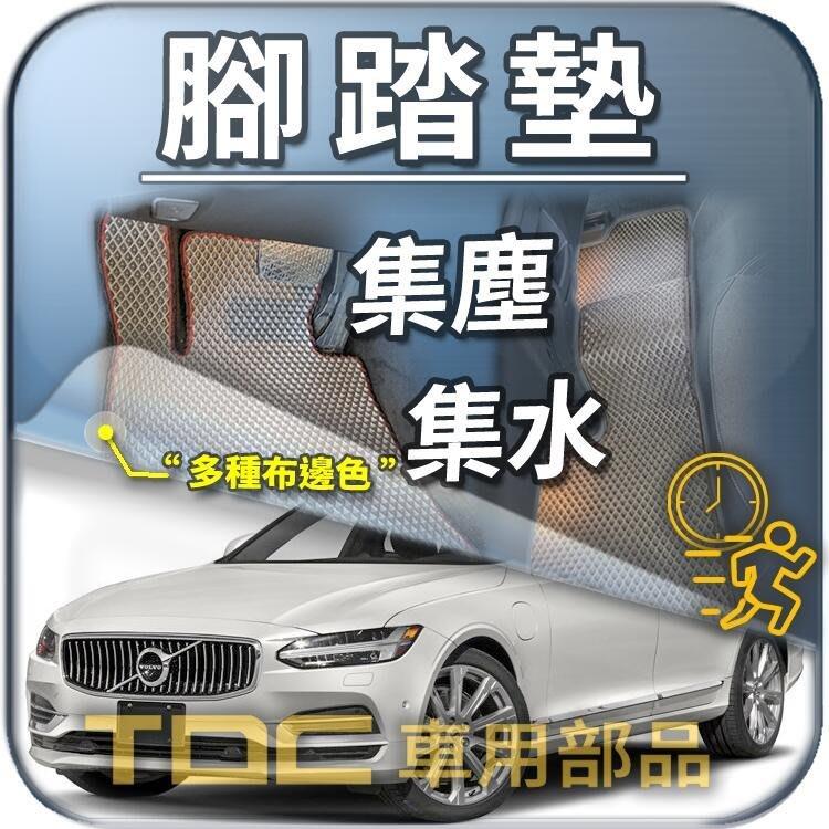 【TDC車用部品】VOLVO,S70,S80,S90,腳踏墊,踏墊