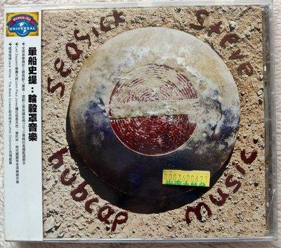 ◎2013全新CD未拆!進口版-暈船史提-輪轂罩音樂-Seasick Steve-Hubcap Music-搖滾藍調等