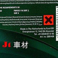 Jt車材 EUROL BRAKE FLUID DOT 4 DOT-4 全合成 煞車油 剎車油 可自取