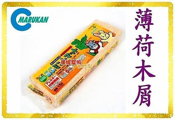 強妮寵物◎ 日本 MARUKAN MR-752 薄荷 防蟲 壓縮 松木屑15L