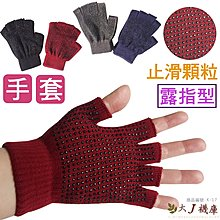K-17 防滑顆粒-露指手套【大J襪庫】2雙70元-成人大人男手套女手套-止滑針織手套摩托車手套半指手套-台灣製