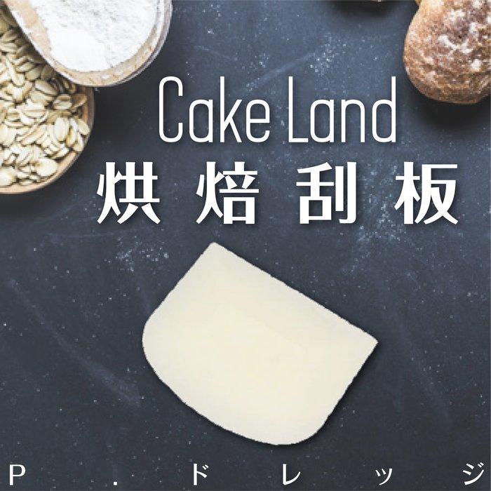 日本【Cake Land】烘焙刮板