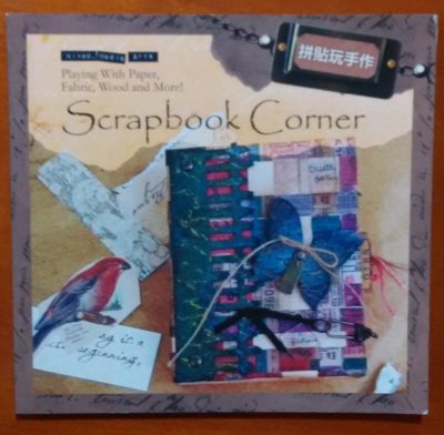 Scrapbook Corner 拼貼玩手作 綺卡手創 ISBN:9789868839007【明鏡二手書 0022】