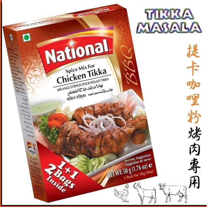 {100%純} 提卡咖哩粉 [烤肉專用] (100公克) Tikka Masala