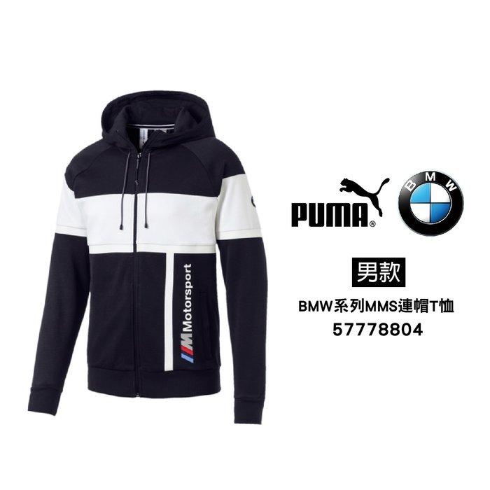 永璨體育 Puma BMW MMS 連帽外套 寶馬 57778804 深藍 歐規