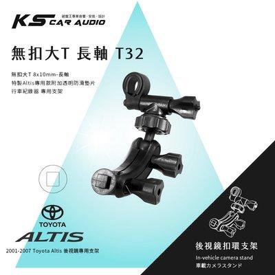 T32【無扣大T 01-07年Altis專用】後視鏡扣環支架 CarKing A8 H-027WDR|岡山破盤王