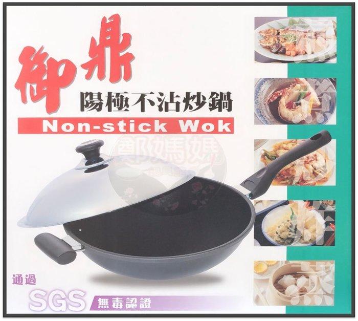 ♥鄭媽媽♥御鼎『Loyano陽極不沾炒鍋不沾炒鍋36cm』台灣製造/無毒健康/物理性不沾/可用鐵鏟