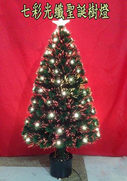 2018新款七彩光纖LED 聖誕樹耶誕樹 內置彩光 LED(不用另掛)120cm造景燈 聖誕樹燈