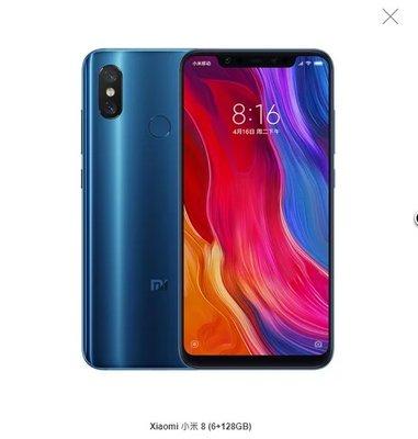 萬裡通電訊設備專賣店Xiaomi 小米 8 (6+128GB)